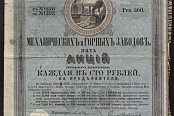 A  share of the Russian Society of Mechanical and Mining Plants. 1873
