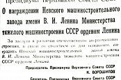 The  decree on awarding the Nevskiy machine-building plant with the Order of Lenin