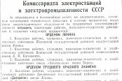 The Decree of the Presidium of the Supreme Soviet of the USSR on awarding the  workers of  Nevskiy Zavod
